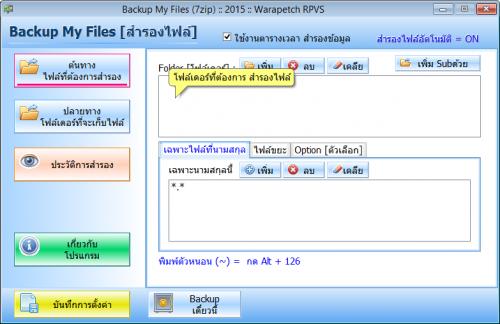 โปรแกรมสำรองข้อมูล Backup My Files