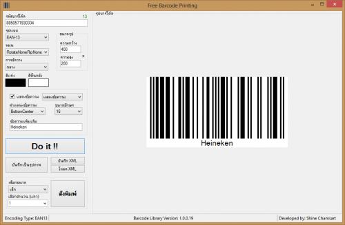 โปรแกรมบาร์โค้ด Free Barcode Printing