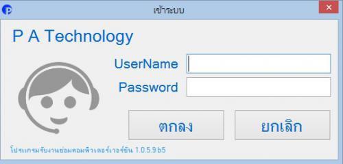 ServiceTicker (โปรแกรม ServiceTicker รับส่งงานซ่อมคอมพิวเตอร์) :