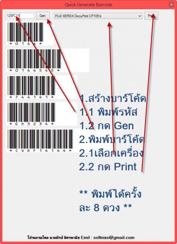 โปรแกรมบาร์โค้ด Quick Generate Barcode