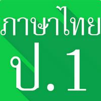 Thai Language Grade 1 (App ภาษาไทย ป 1)