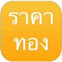 ThaiGoldPrice (App เช็คราคาทอง)