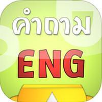 App คำถาม ศัพท์ภาษาอังกฤษ