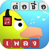 App เกมส์ต่อชื่อเพลง