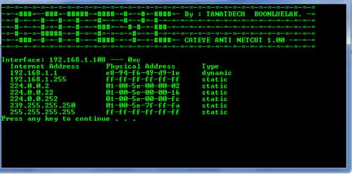 โปรแกรมเน็ตเวิร์ค CatEye Anti Netcut