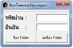 โปรแกรมล็อคโฟลเดอร์ Noona Folder Locker