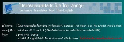 โปรแกรมช่วยแปลประโยค Sentence Translator Tools