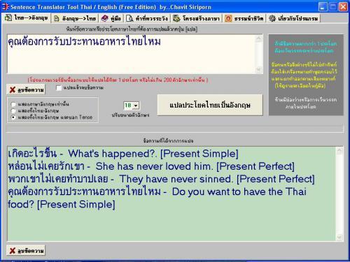 โปรแกรม Sentence Translator Tools