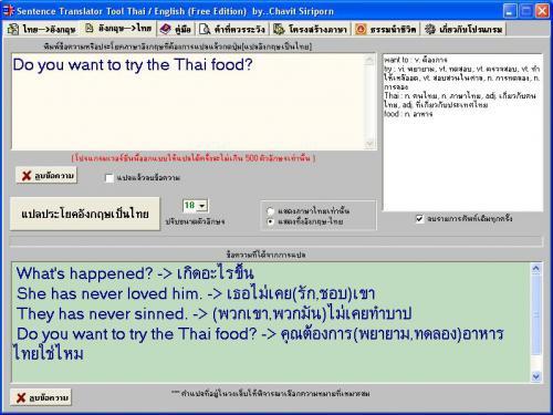 โปรแกรมแปลภาษา Sentence Translator Tools