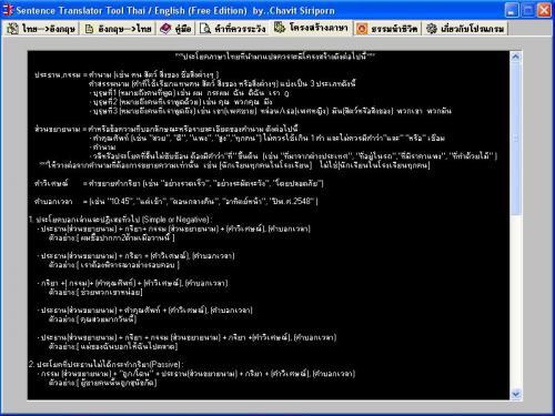 Sentence Translator Tools (แปลประโยคอังกฤษเป็นไทย ไทยเป็นอังกฤษ) :