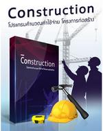 Construction (โปรแกรม Construction คำนวณค่าใช้จ่าย โครงการก่อสร้าง) :