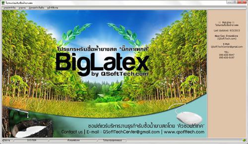 โปรแกรมรับซื้อน้ำยางสด BigLatex