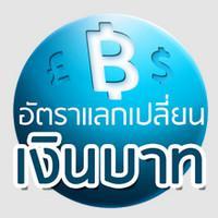 App อัตราแลกเปลี่ยนเงิน