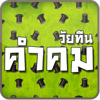Kamkom Waiteen (App คำคม รวบรวม คำคมโดนๆ ของวัยรุ่น เพียบ)