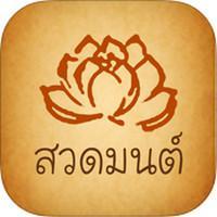 Pray Siam (App รวมบทสวดมนต์)