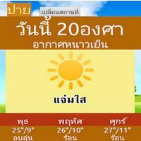 App พยากรณ์อากาศฟรี