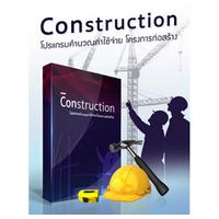 Construction (โปรแกรม Construction คำนวณค่าใช้จ่าย โครงการก่อสร้าง)