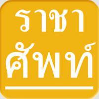 Royal Word (App คำราชาศัพท์ รวมคำราชาศัพท์ มากที่สุด)