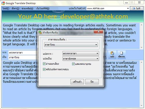 โปรแกรมแปลภาษา Google Translate Desktop