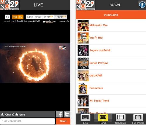 App ดูทีวีออนไลน์ Mono 29