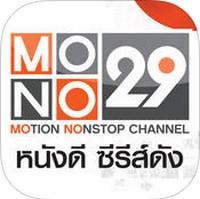 Mono 29 (App ดูทีวีออนไลน์ช่อง Mono) :