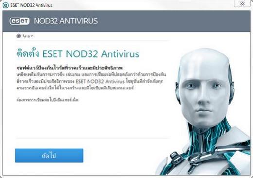 ดาวน์โหลด NOD32 Antivirus 11