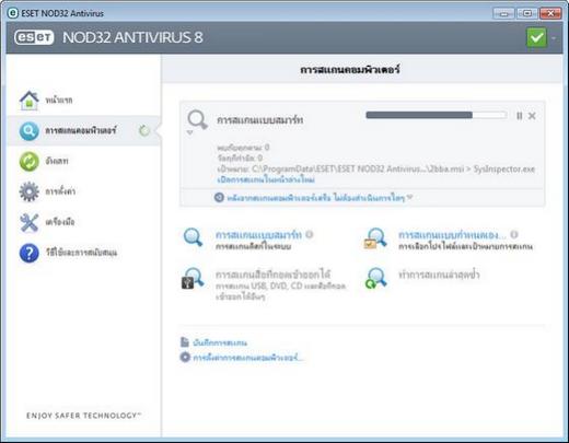 โปรแกรม NOD32 Antivirus