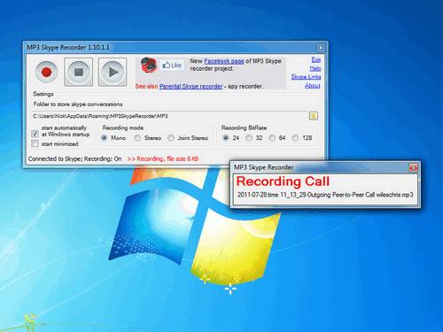 โปรแกรมอัดเสียง MP3 Skype Recorder