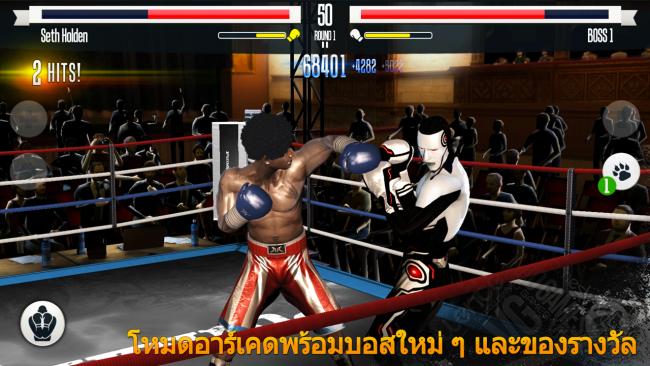 เกมส์ชกมวย Real Boxing
