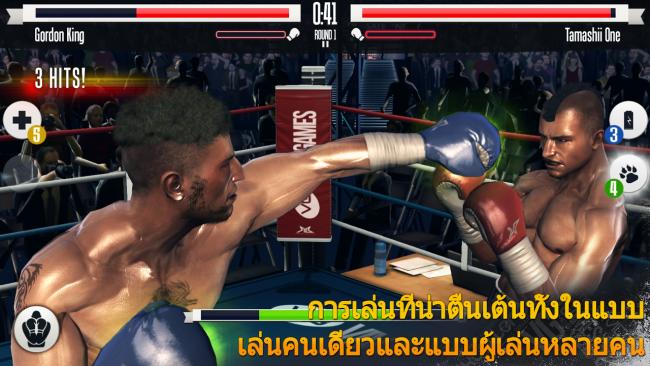 โหลดเกมส์ Real Boxing