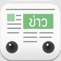 Thai News Reader (App อ่านข่าว จาก สำนักข่าว และ Blog ชื่อดัง)
