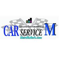 Siambizsoft Car Service (บริหารอู่ซ่อมรถ อู่ซ่อมสีตัวถัง ศูนย์บริการรถยนต์)