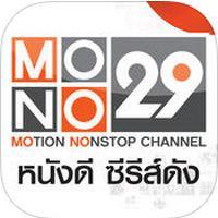 Mono 29 (App ดูทีวีออนไลน์ช่อง Mono)