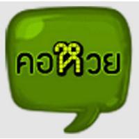 CoreLotto (App คอหวย)