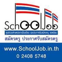SchoolJob (App สมัครงานครู SchoolJob สมัครงานครู ทั่วประเทศ)