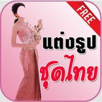 App แต่งรูปชุดไทย