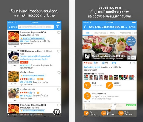 App วงใน แนะนำร้านอาหาร Wongnai