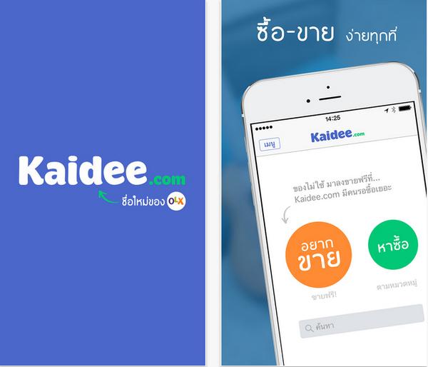 แอปฯ ขายสินค้าออนไลน์ Kaidee