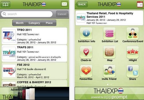 App รวมงานแสดงสินค้า ThaiExpo
