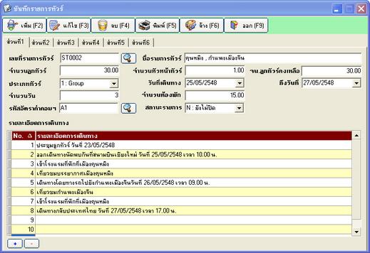 โปรแกรมทัวร์ Nanosoft Tourplus