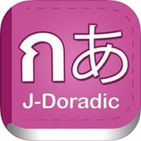 J-Doradic (App ดิกชันนารีไทย-ญี่ปุ่น) :