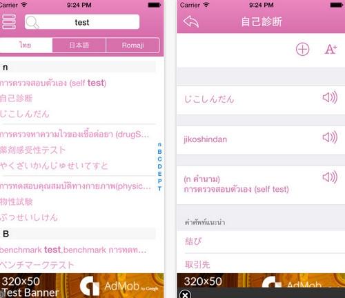 App ดิกชันนารีไทย-ญี่ปุ่น J-Doradic