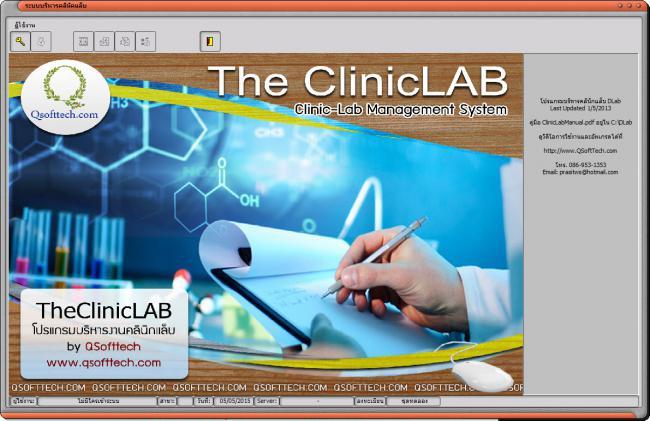 โปรแกรมคลินิกแล็บ ClinicLab