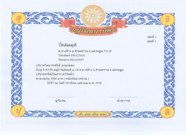 ดาวน์โหลด Dugong Donate