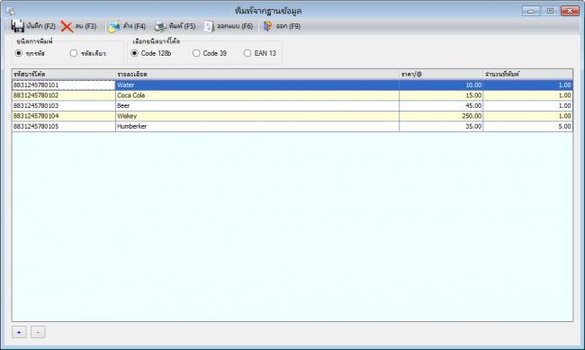 Nanosoft Free Barcode (โปรแกรมพิมพ์บาร์โค้ดฟรี) :