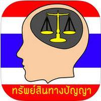App กฎหมายทรัพย์สินทางปัญญา