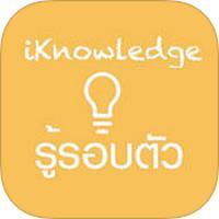 iKnowledge (App ความรู้รอบตัวทั่วไป)