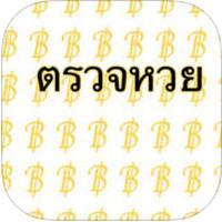 Thai Lottery Checker