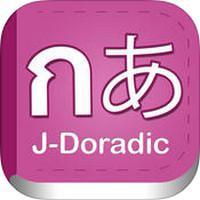 J-Doradic (App ดิกชันนารีไทย-ญี่ปุ่น)