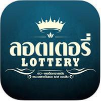 Lottery (App ลอตเตอรี่)